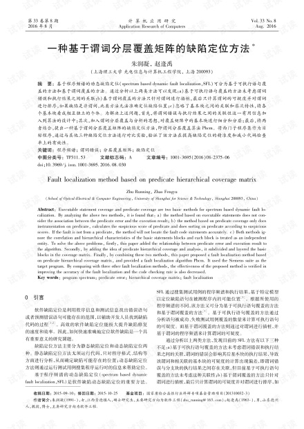 论文研究-一种基于谓词分层覆盖矩阵的缺陷定位方法.pdf