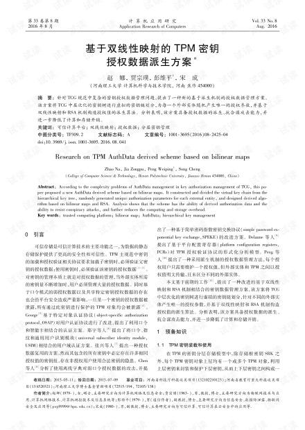 论文研究-基于双线性映射的TPM密钥授权数据派生方案.pdf