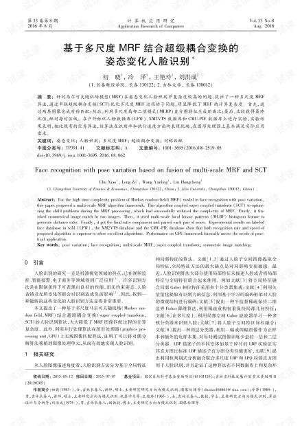 论文研究-基于多尺度MRF结合超级耦合变换的姿态变化人脸识别.pdf