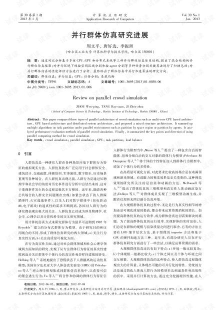 论文研究-并行群体仿真研究进展.pdf