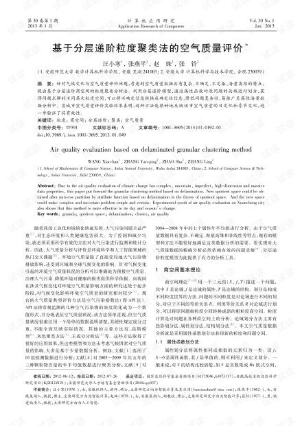 论文研究-基于分层递阶粒度聚类法的空气质量评价.pdf