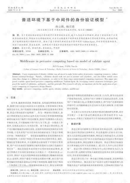 论文研究-普适环境下基于中间件的身份验证模型.pdf