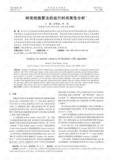 论文研究-树突细胞算法的运行时间属性分析.pdf