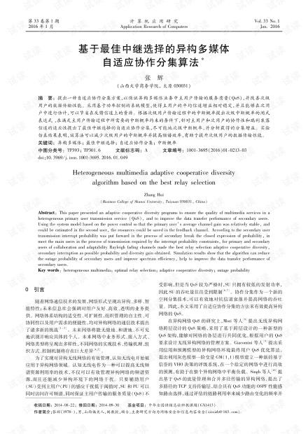 论文研究-基于最佳中继选择的异构多媒体自适应协作分集算法.pdf