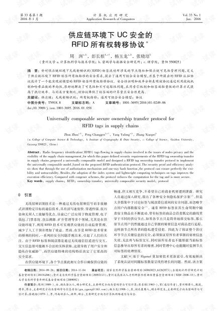 论文研究-供应链环境下UC安全的RFID所有权转移协议.pdf