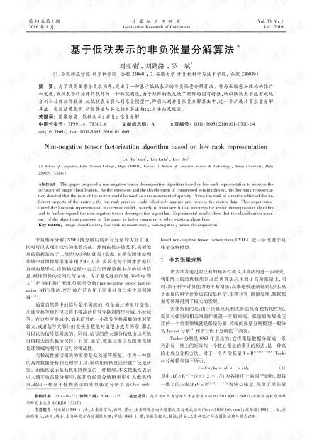 论文研究-基于低秩表示的非负张量分解算法.pdf