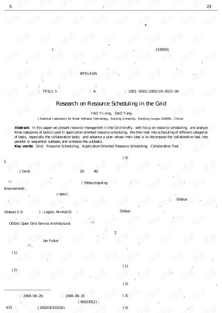 论文研究-网格资源调度研究.pdf