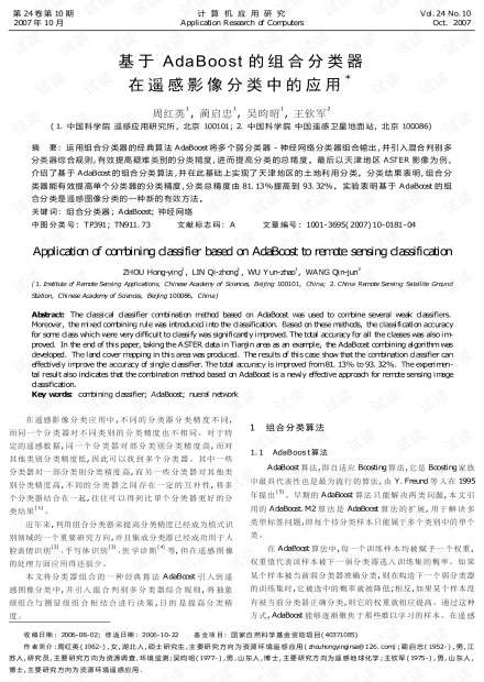 论文研究-基于AdaBoost的组合分类器在遥感影像分类中的应用.pdf