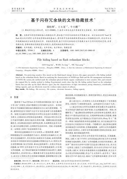 论文研究-基于闪存冗余块的文件隐藏技术.pdf