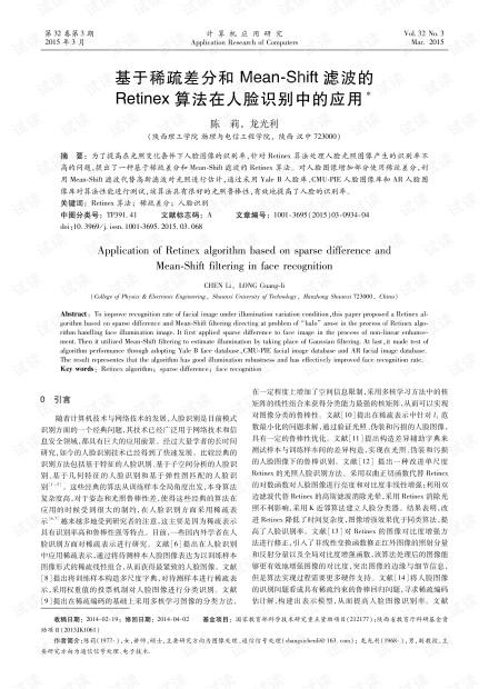 论文研究-基于稀疏差分和Mean-Shift滤波的Retinex算法在人脸识别中的应用.pdf