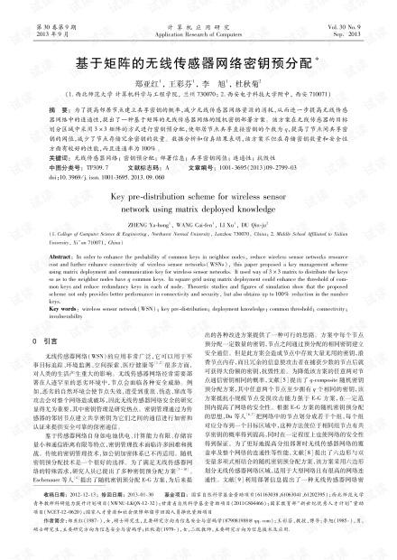 论文研究-基于矩阵的无线传感器网络密钥预分配.pdf