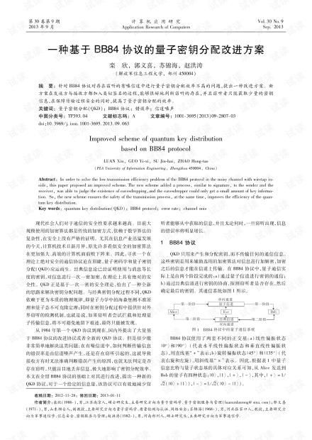 论文研究-一种基于BB84协议的量子密钥分配改进方案.pdf
