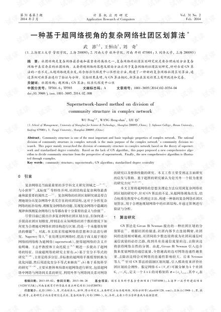 论文研究-一种基于超网络视角的复杂网络社团区划算法.pdf