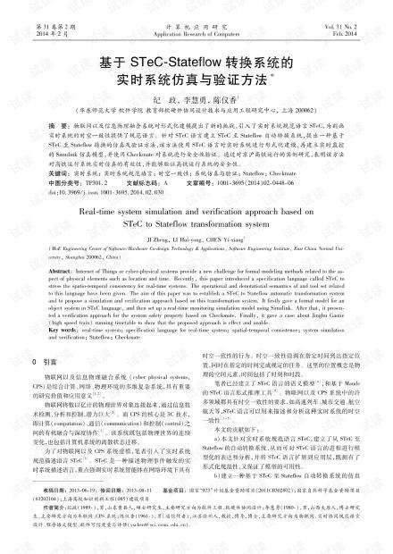 论文研究-基于STeC-Stateflow转换系统的实时系统仿真与验证方法.pdf