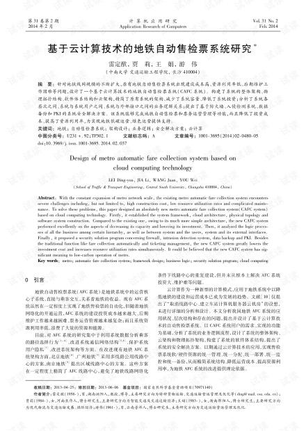 论文研究-基于云计算技术的地铁自动售检票系统研究.pdf