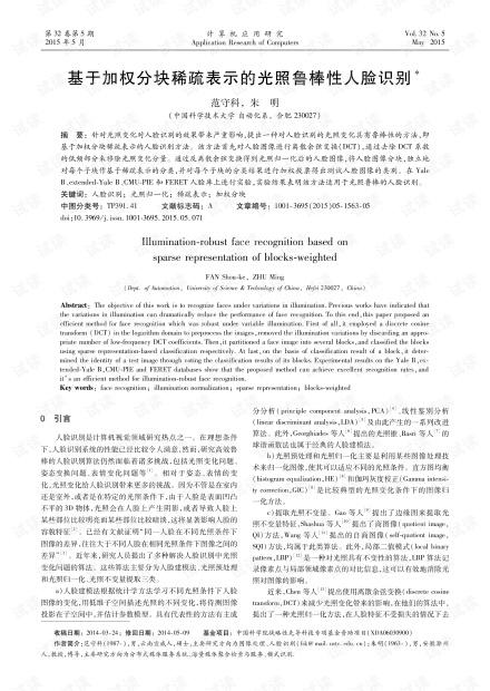 论文研究-基于加权分块稀疏表示的光照鲁棒性人脸识别.pdf
