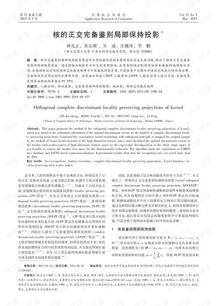论文研究-核的正交完备鉴别局部保持投影.pdf