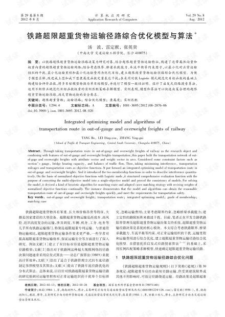 论文研究-铁路超限超重货物运输径路综合优化模型与算法.pdf