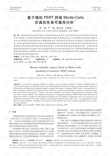 论文研究-基于随机PERT网络Monte-Carlo仿真的任务可靠性分析.pdf