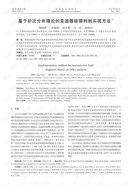论文研究-基于阶次分析理论的变速器故障判别实现方法.pdf