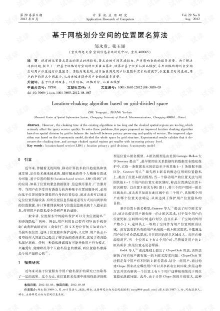 论文研究-基于网格划分空间的位置匿名算法.pdf
