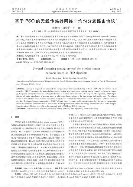论文研究-基于PSO的无线传感器网络非均匀分簇路由协议.pdf