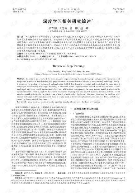 论文研究-深度学习相关研究综述.pdf