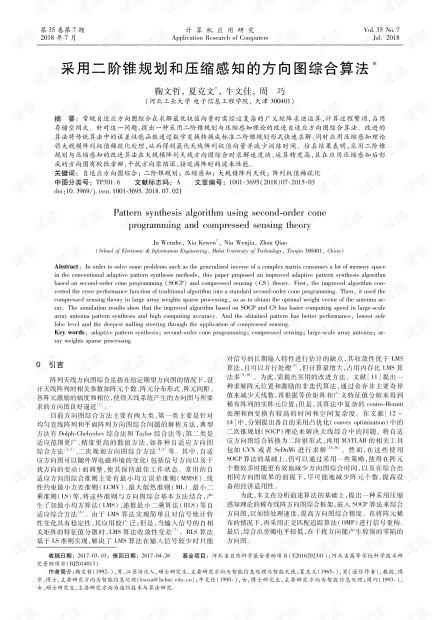论文研究-采用二阶锥规划和压缩感知的方向图综合算法.pdf