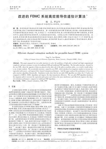 论文研究-改进的FBMC系统高效前导信道估计算法.pdf