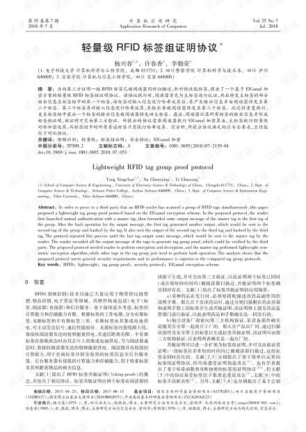 论文研究-轻量级RFID标签组证明协议.pdf