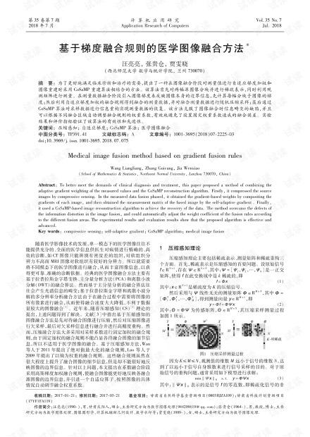 论文研究-基于梯度融合规则的医学图像融合方法.pdf