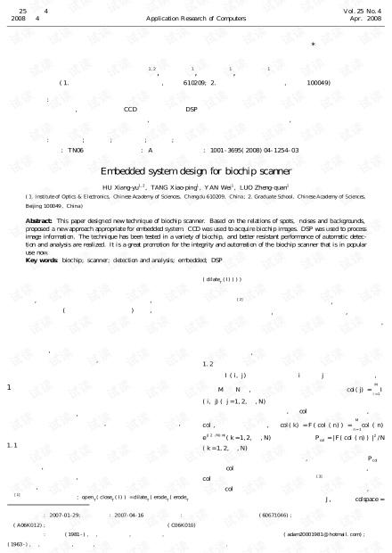 论文研究-嵌入式生物芯片检测分析系统设计.pdf