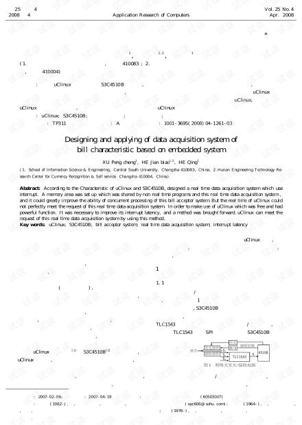 论文研究-一种嵌入式纸币特征采集系统的设计与实现.pdf