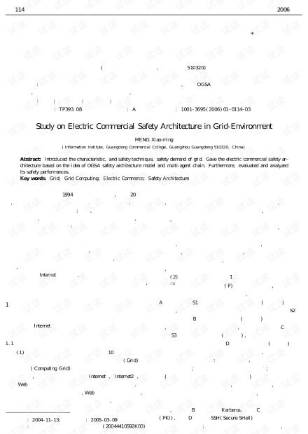 论文研究-网格环境下的电子商务安全结构研究.pdf