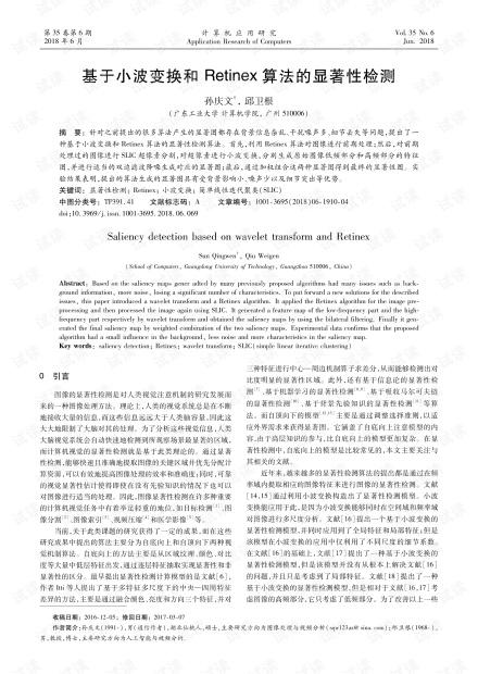论文研究-基于小波变换和Retinex算法的显著性检测.pdf