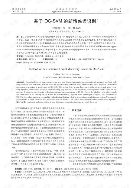论文研究-基于OC-SVM的新情感词识别.pdf