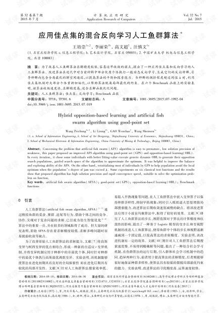 论文研究-应用佳点集的混合反向学习人工鱼群算法.pdf
