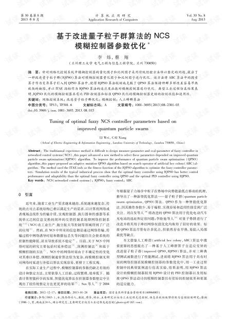 论文研究-基于改进量子粒子群算法的NCS模糊控制器参数优化.pdf