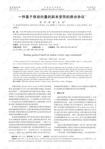 论文研究-一种基于移动向量的副本受限的路由协议.pdf
