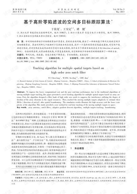 论文研究-基于高阶零陷滤波的空间多目标跟踪算法.pdf