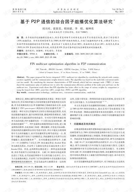 论文研究-基于P2P通信的综合因子组播优化算法研究.pdf