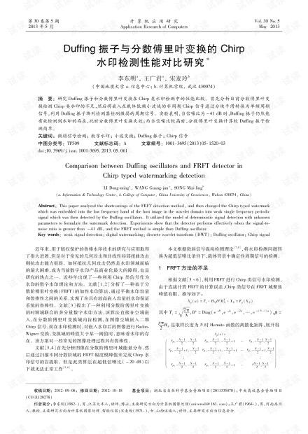 论文研究-Duffing振子与分数傅里叶变换的Chirp水印检测性能对比研究.pdf