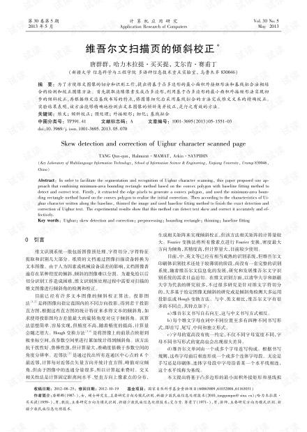 论文研究-维吾尔文扫描页的倾斜校正.pdf