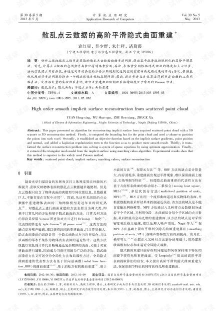 论文研究-散乱点云数据的高阶平滑隐式曲面重建.pdf