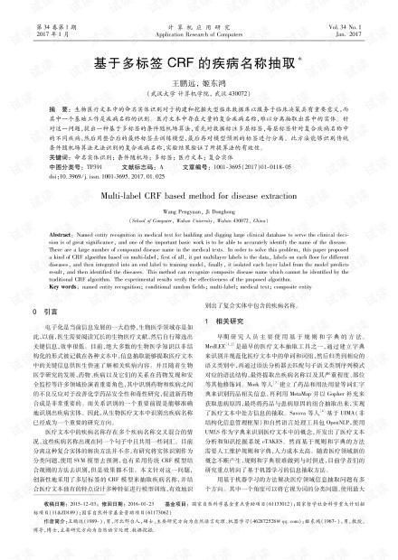 论文研究-基于多标签CRF的疾病名称抽取.pdf