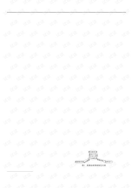 论文研究-.一种基于云计算模型的遥感处理服务模式研究与实现.pdf