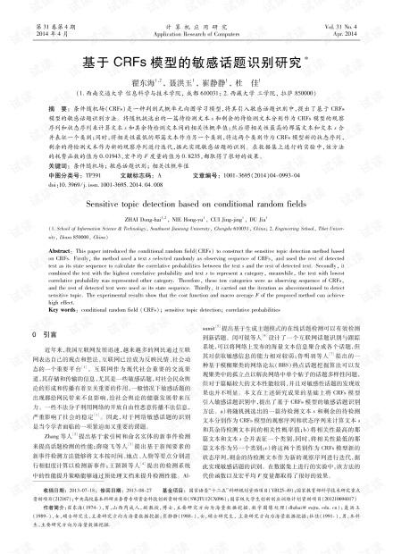 论文研究-基于CRFs模型的敏感话题识别研究.pdf