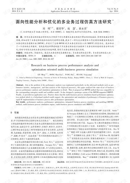 论文研究-面向性能分析和优化的多业务过程仿真方法研究.pdf