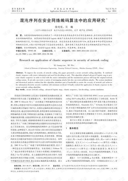 论文研究-混沌序列在安全网络编码算法中的应用研究.pdf