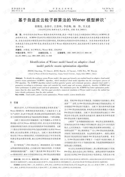 论文研究-基于自适应云粒子群算法的Wiener模型辨识.pdf